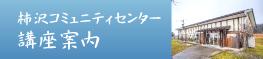 柿沢コミュニティセンター講座案内